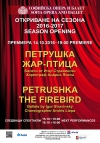 "SEASON  OPENING 2016 - 2017 -  	""PETRUSHKA"" AND ""THE FIREBIRD"" - Ballets to music by Igor Stravinsky"
