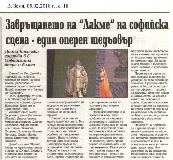 "Newspaper ""Zemya"" - The coming back of ""Lakmé"" on Sofia stage – one opera masterpiece"