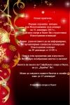 Извънреден Новогодишен концерт на 30 декември от 19.00 ч.