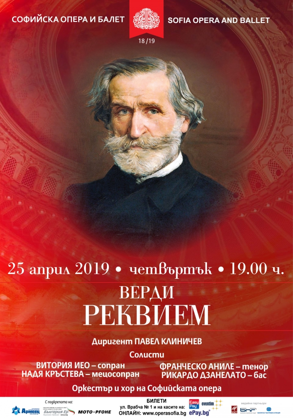 "ABOUT VERDI'S ""REQUIEM"" ON 25 APRIL AT THE SOFIA OPERA AND BALLET"
