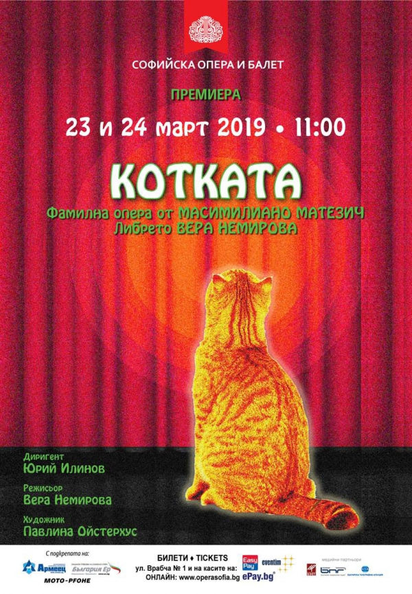 "PLEASE EXPECT! Bulgarian premiere of the family opera ""The Cat"" at the Sofia Opera."