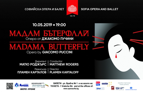 MADAMA BUTTERFLY - Opera by Giacomo Puccini