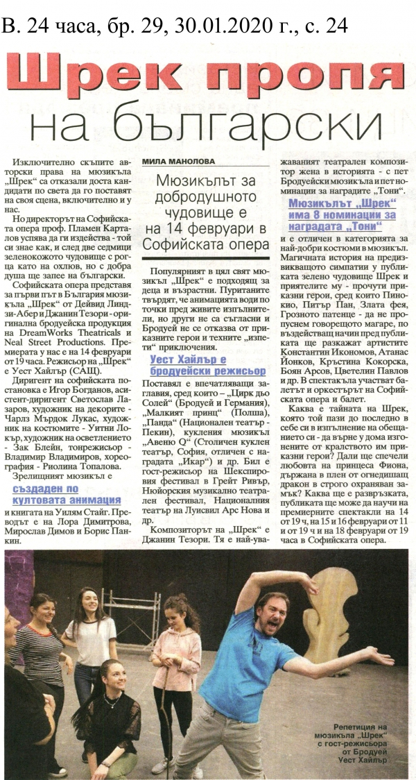 "SHREK BEGAN TO SING IN BULGARIAN – NEWSPAPER ""24 CHASA"", issue 29, 30.01.2020, p. 24"