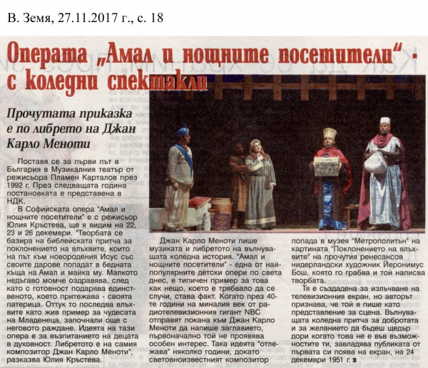 "Newspaper ""ZEMYA"" – The opera ""Amahl and the Night Visitors"" with Christmas spectacles"