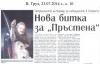 """Нова битка за """"Пръстена"""" - в-к Труд - 23.07.2014"""