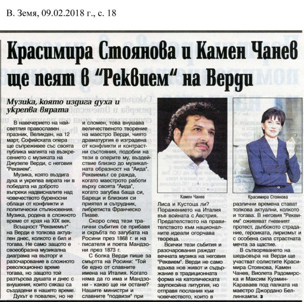 "Newspaper ""Zemya"" - Krassimira Stoyanova and Kamen Chanev will sing in Verdi's ""Requiem"""