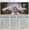 """Вагнеровият """"пръстен"""" отново на сцена - в-к Преса - 23.07.2014"""