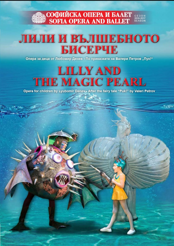 LILLY AND THE MAGIC PEARL - Performance for children by Lyubomir Denev