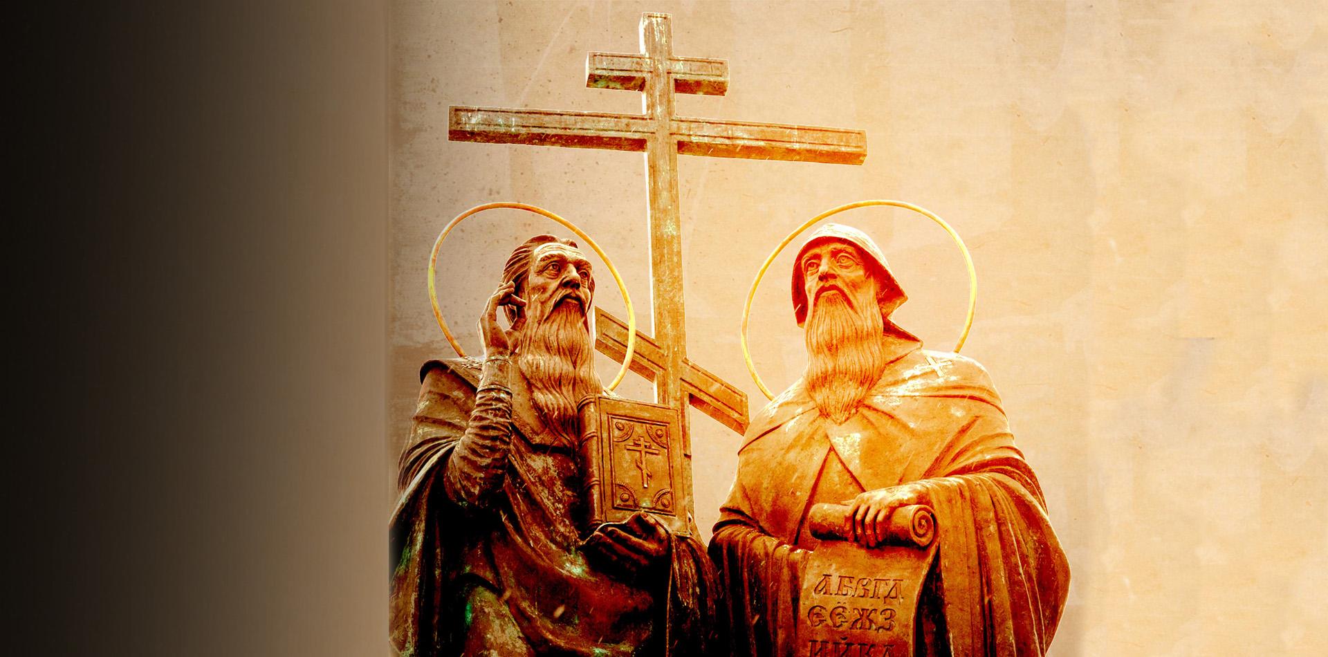 The saints Cyril and Methodius
