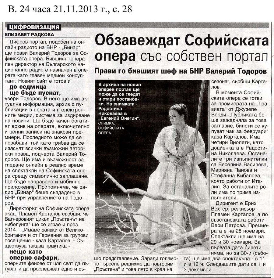 21.11.2013, в.24 часа - Обзавеждат Софийската опера със собствен портал