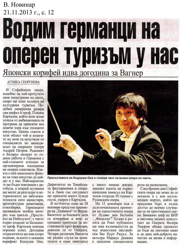 21.11.2013, в.Новинар - Водим германци на оперен туризъм у нас - Японски корифей идва догодина за Вагнер