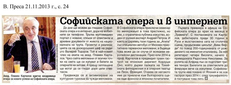 21.11.2013, в.Преса - Софийската опера и в интернет