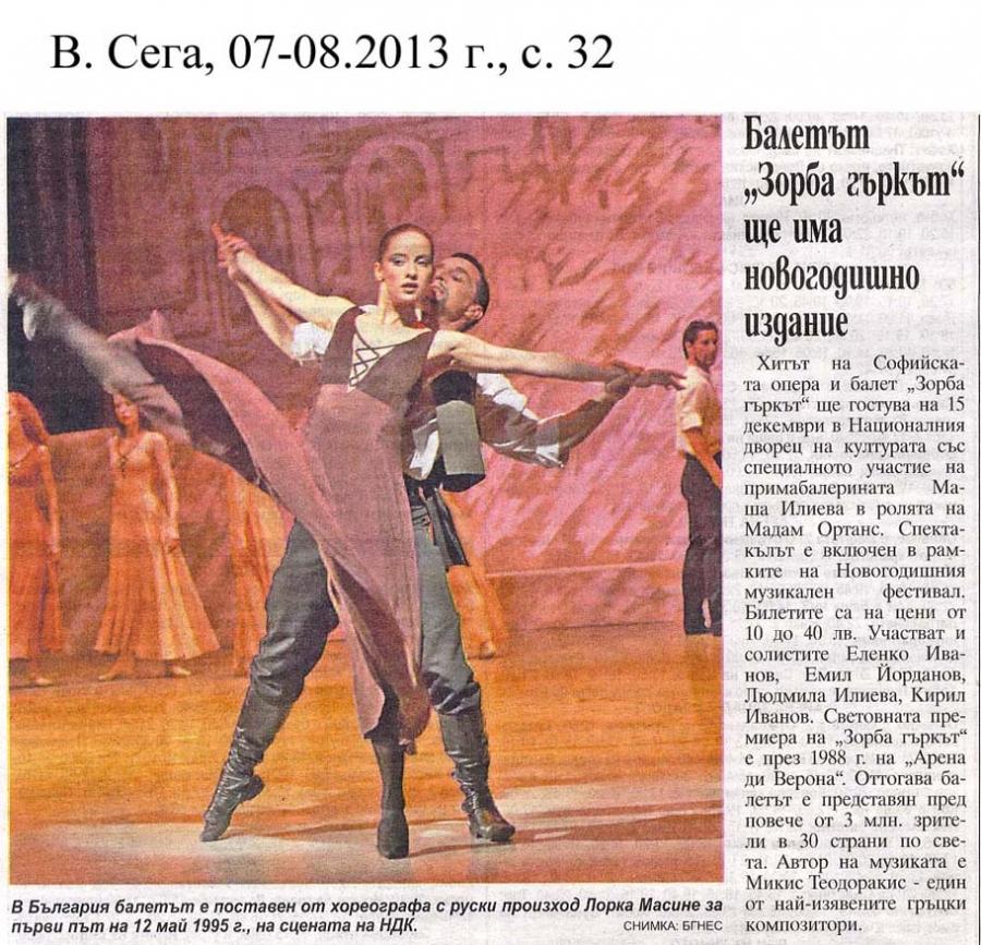 """Балетът """"Зорба гъркът"""" ще има новогодишно издание - в.Сега - 07.12.2013"""