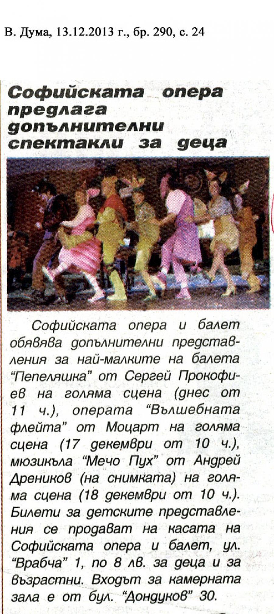 13.12.2013,в.Дума - Софийската опера предлага допълнителни спектакли за деца