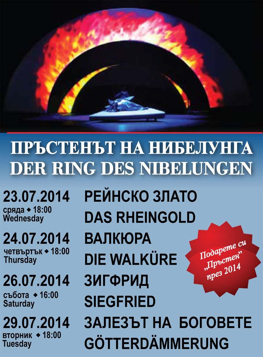 Рихард Вагнер - Пръстенът на нибелунга - 2014