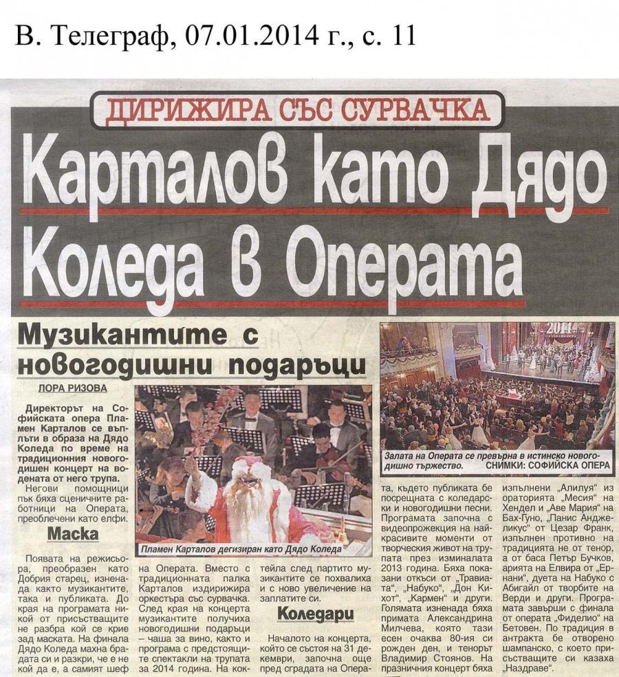 Карталов като Дядо Коледа в Операта - в.Телеграф,07.01.2014