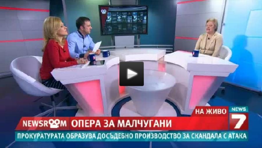 ОПЕРАТА С ПРЕДСТАВЛЕНИЯ ЗА МАЛЧУГАНИ - NEWS7.BG - 07.01.2014