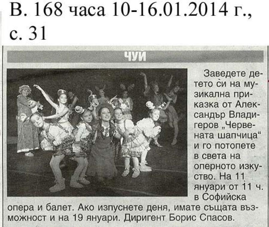 ЧЕРВЕНАТА ШАПЧИЦА -11.01 - в.168часа - 10.01