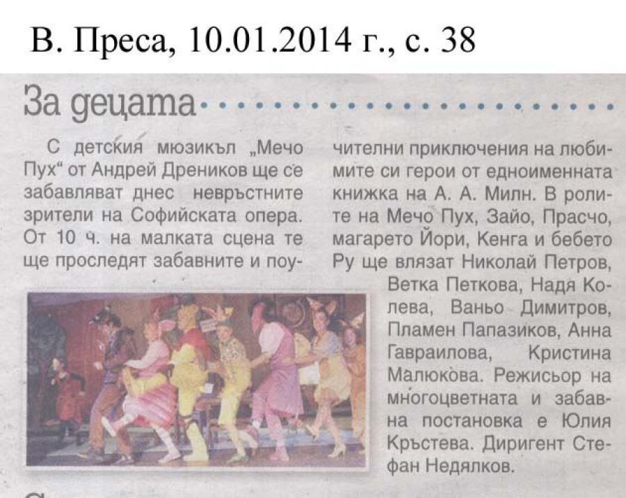 ЗА ДЕЦАТА - МЕЧО ПУХ - ДНЕС 10.01 - в.Преса - 10.01.2014