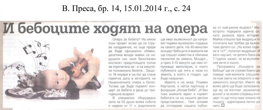 И БЕБОЦИТЕ ХОДЯТ НА ОПЕРА - в-к Прса.15.01.2014