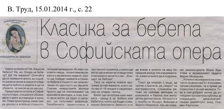 КЛАСИКА ЗА БЕБЕТА В СОФИЙСКАТА ОПЕРА - в-к Труд.15.01.2014