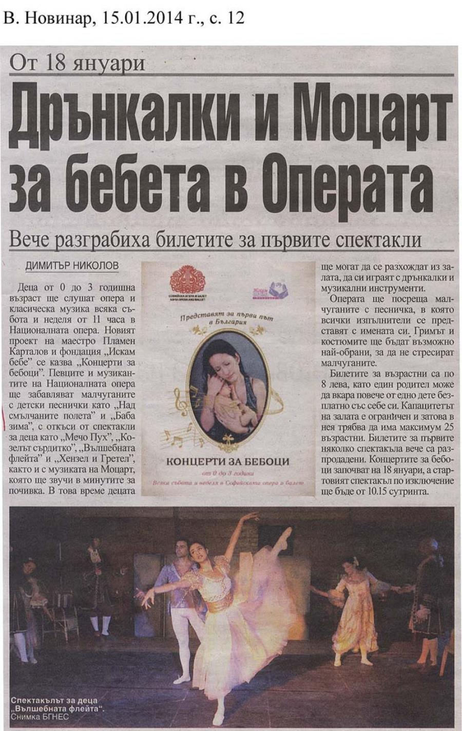 ДРЪНКАЛКИ И МОЦАРТ ЗА БЕБЕТА В ОПЕРАТА - в-к Новинар,15.01.2014