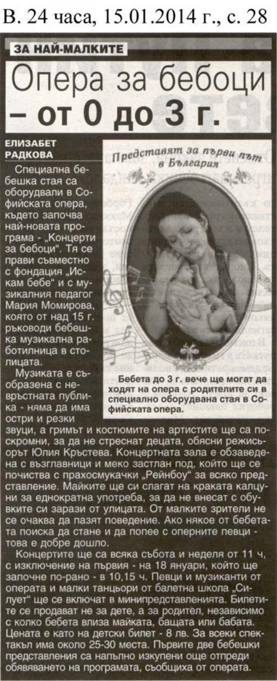 ОПЕРА ЗА БЕБОЦИ ОТ 0 ДО 3 ГОДИНИ - в-к 24 часа,15.01.2014