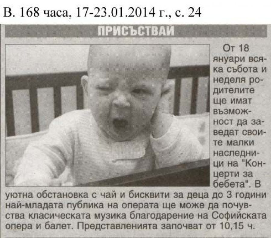 Концерт за бебоци - 18.01.2014 - в-к 168 часа,17.01.2014