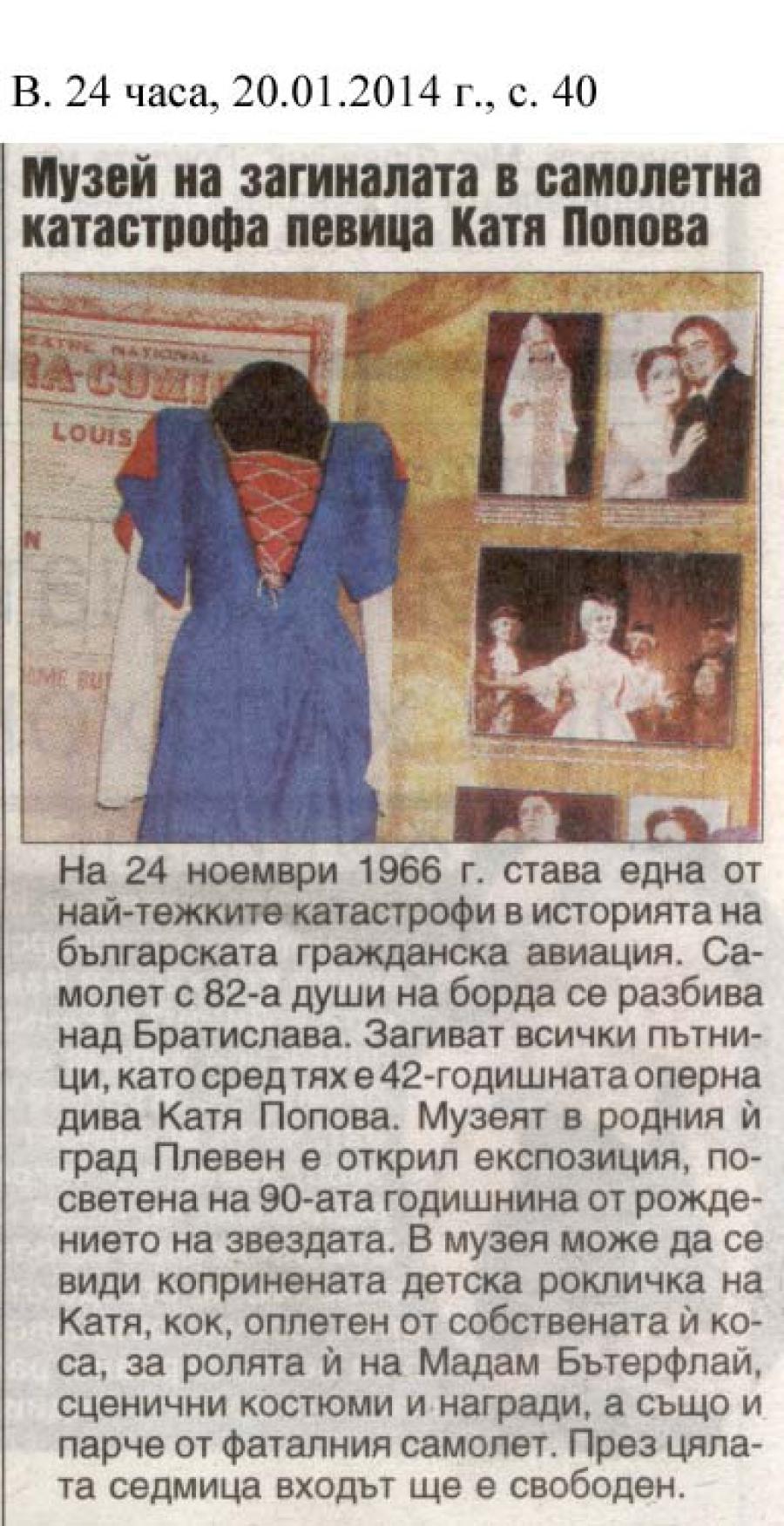 Музей на загиналата в самолетна катастрофа певица Катя Попова - 24часа,20.01.2014