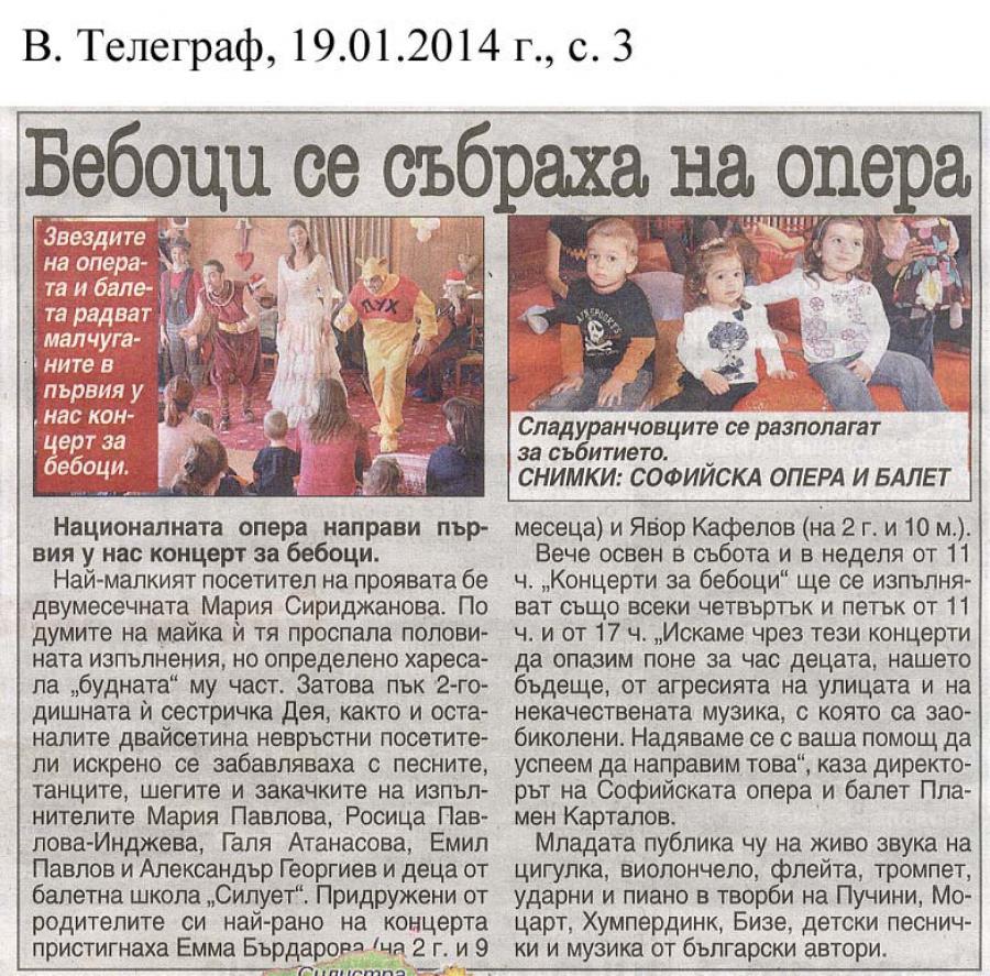 Бебоци се събраха на опера - Телеграф,19.01.2014