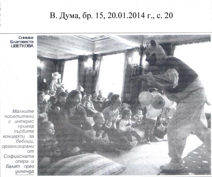 Най-малките посетители на Софийската опера  - Дума,20.01.2014