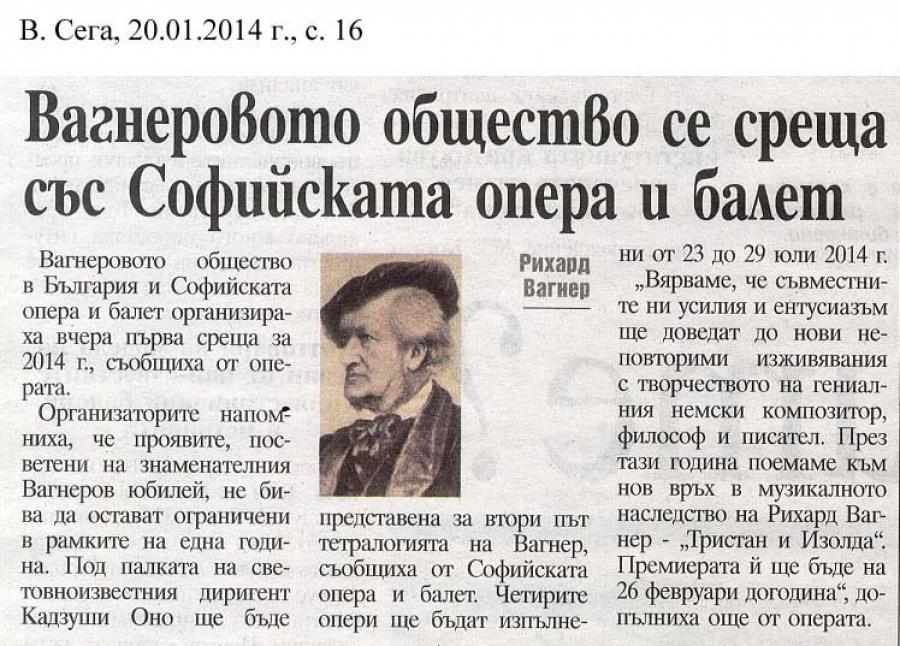 Вагнеровото общество се среща със Софийската опера и балет - в-к Сега,20.01.2014