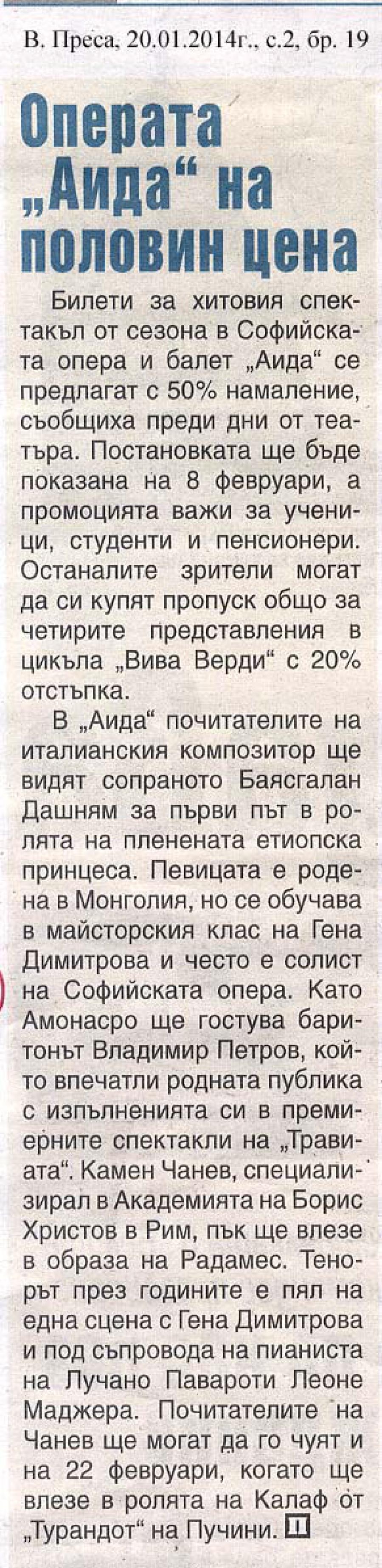"""Операта """"Аида"""" - в-к Преса,20.01.2014"""