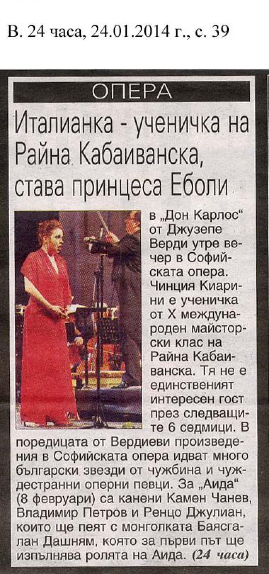 Италианка - Ученичка на Райна Кабаиванска, става принцеса Еболи - в-к 24часа - 24.01.2014