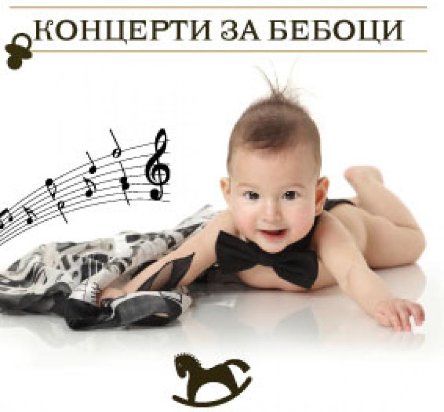"""""""Концерти за бебоци"""" в Софийската опера – музикален подарък за деца и родители - БНР - 14.01.2014"""
