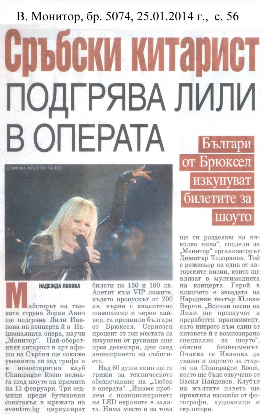 За концерта на Лили Иванова в Операта - в-к Монитор - 25.01.2014