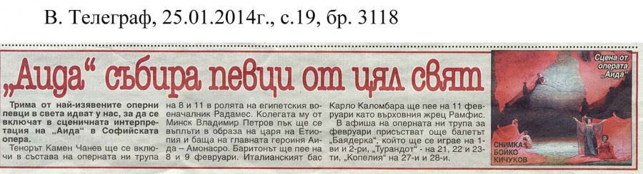 """""""Аида"""" събира певци от цял свят - в-к Телеграф - 25.01.2014"""