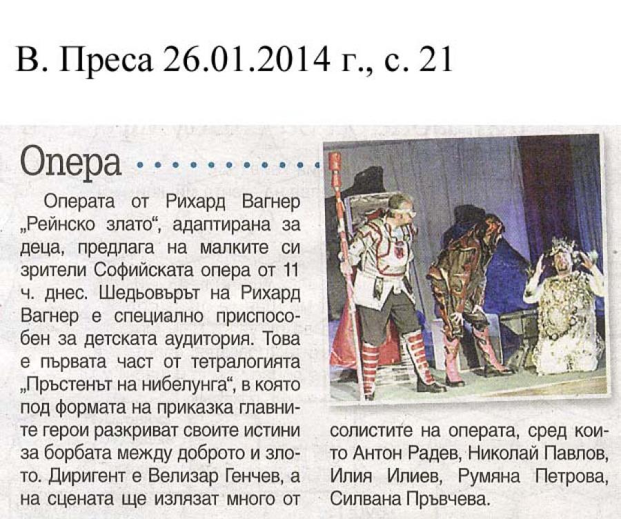 """За адаптираната опера за деца """"Рейнско злато"""" на Вагнер - в-к Преса - 26.01.2014"""