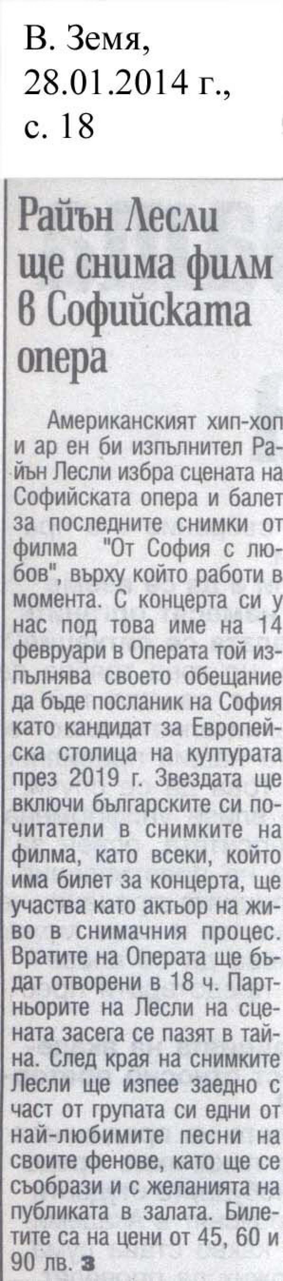Райън Лесли ще снима филм в Софийската опера - в-к Земя - 28.01.2014