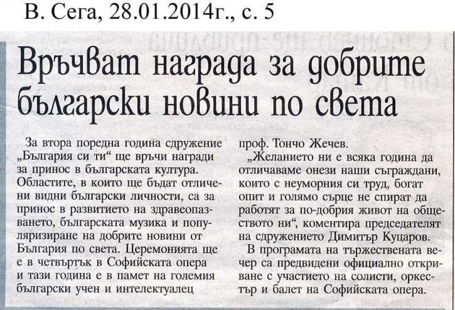 Връчват награда за добрите български новини по света