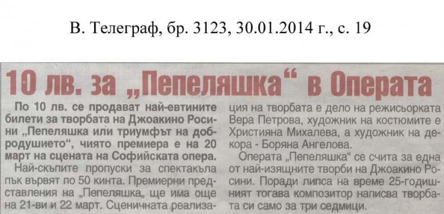 """10 лв за """"Пепеляшка"""" в Операта - в-к Телеграф - 30.01.2014"""