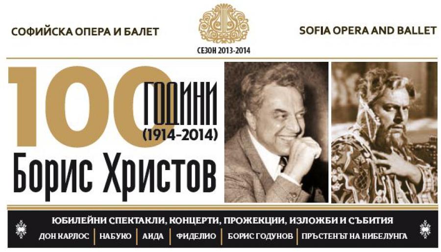 По-малко от месец след официалното начало на честванията, посветени на 100-годишнината на световния бас Борис Христов