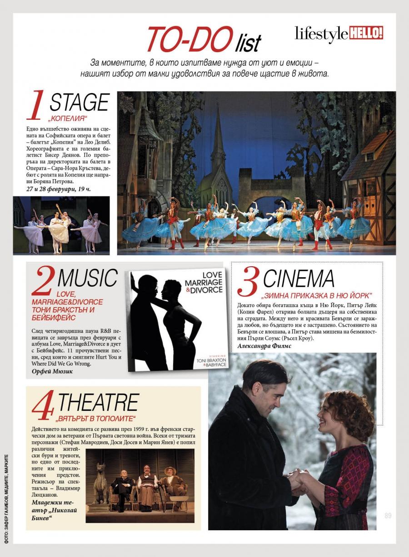 """За балетът """"Копелия"""" 27 и 28.02- To-do list"""