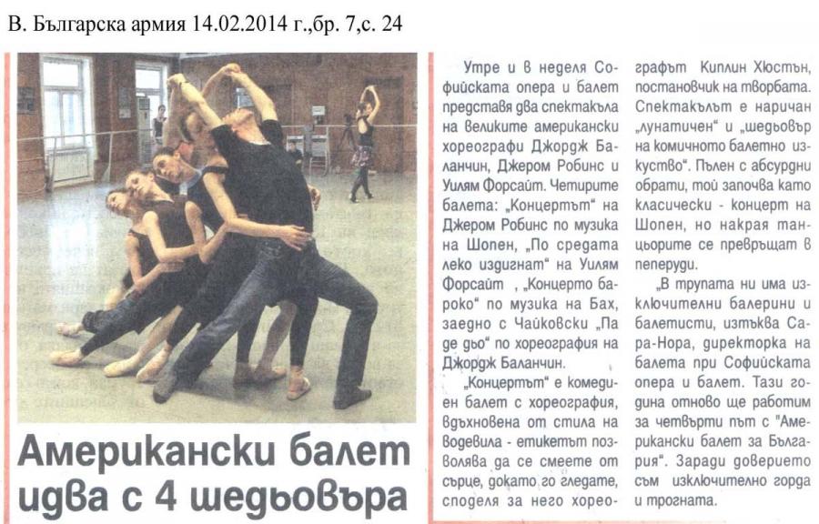 Американски балет идва с 4 шедьовъра - в-к Българска армия - 14.02.2014