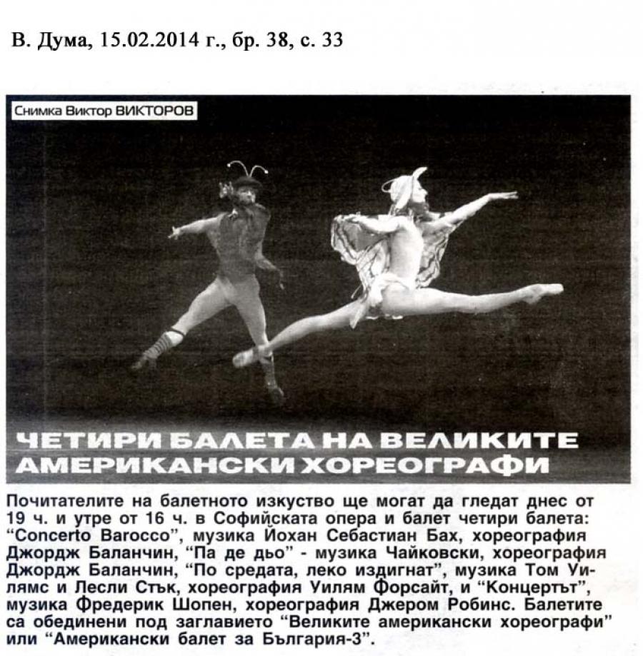 Четири балета на великите американски хореографи - в-к Дума 15.02.2014
