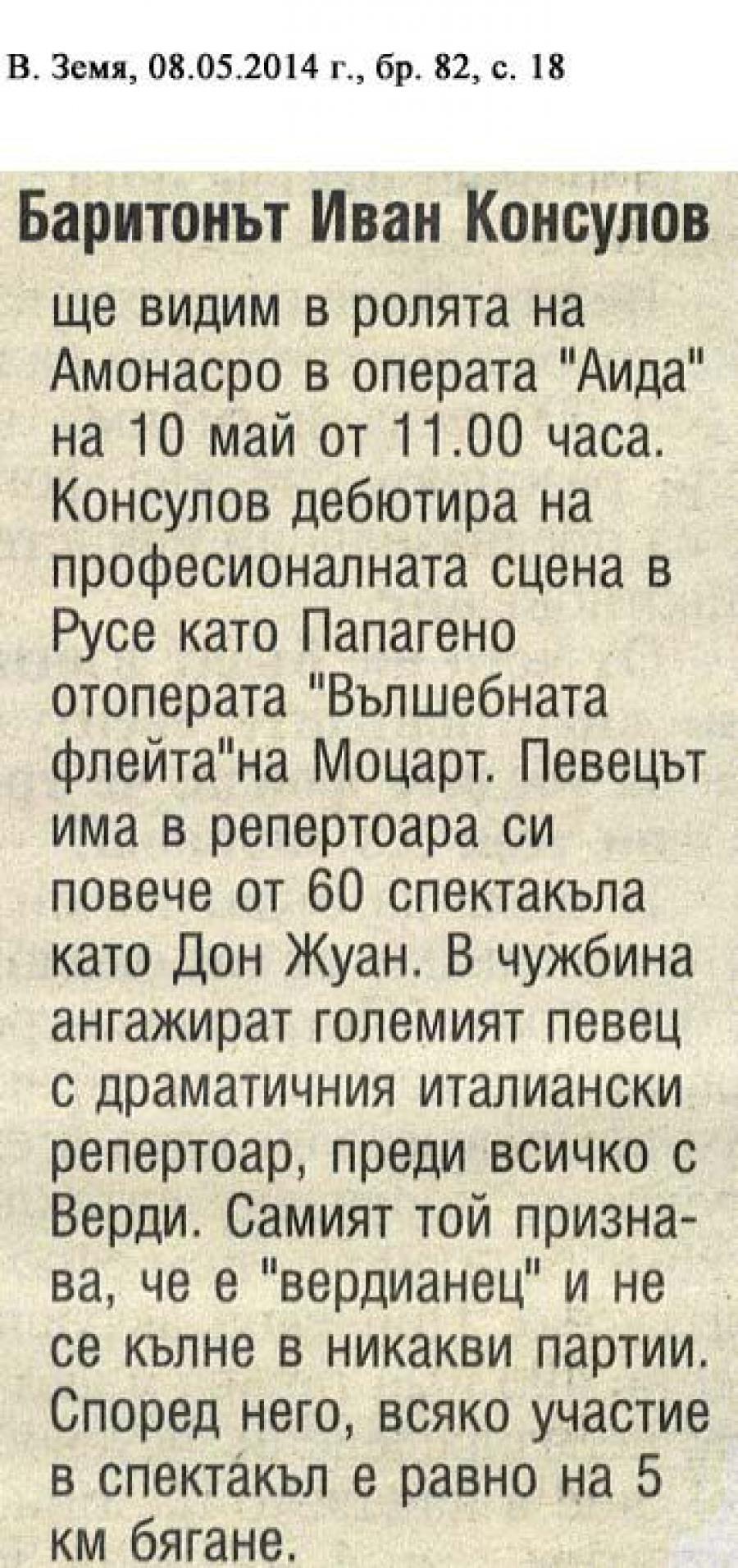Баритонът Иван Консулов - в-к Земя 08.05.14