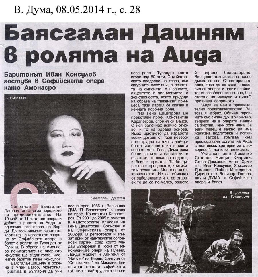 Баясгалан Дашням в ролята на Аида - в-к Дума 08.05.14
