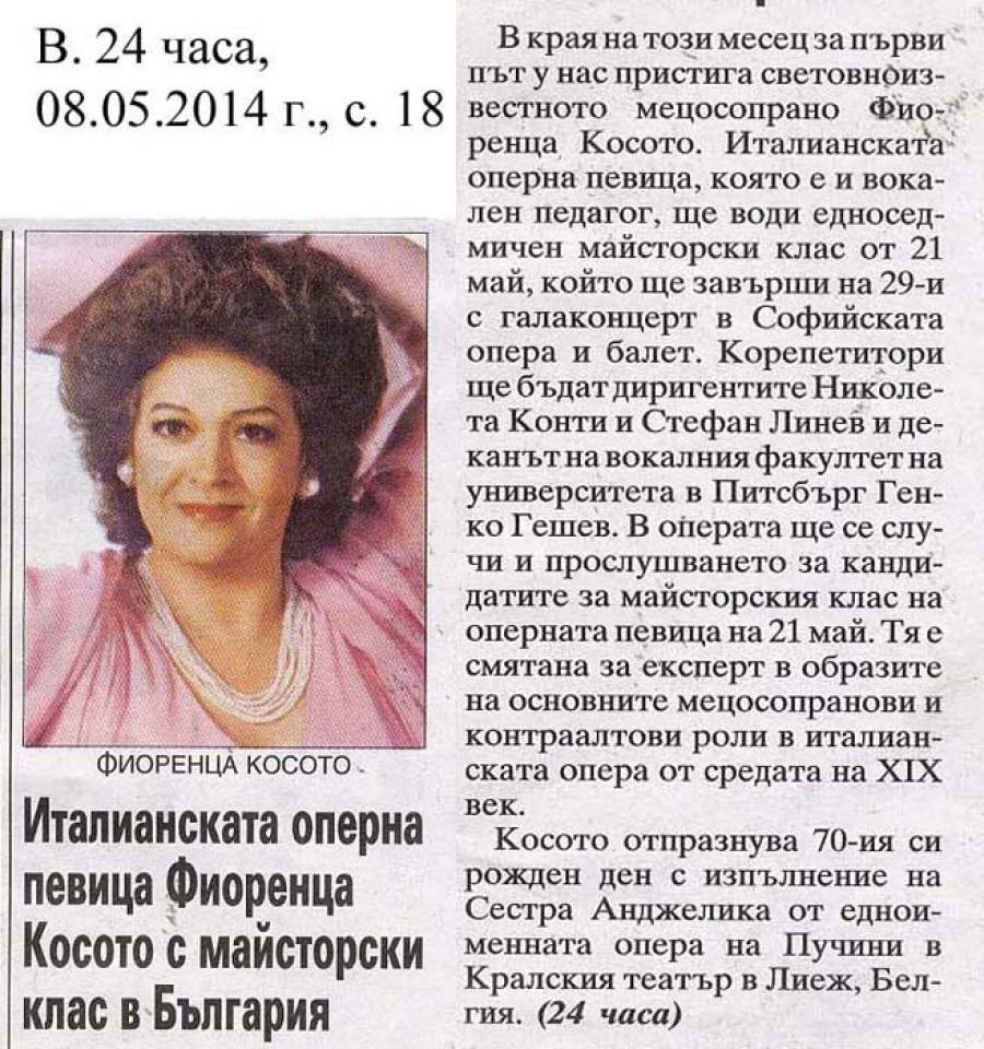 Италианската операна певица Фиоренца Косото с майсторски клас в България - в-к 24 часа 08.05.14