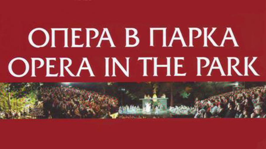 The Opera for the seventh summer is in the park of the Defence Academy – the Bulgarian National Radio