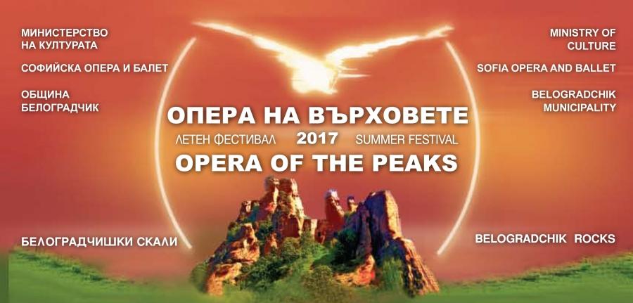 """""""ОПЕРА НА ВЪРХОВЕТЕ"""" БЕЛОГРАДЧИШКИ СКАЛИ 2017"""